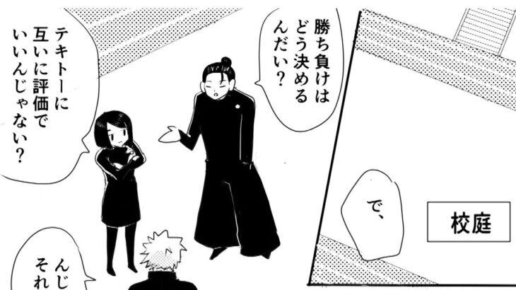 【呪術廻戦 漫画】五条先生の不思議な愛#87