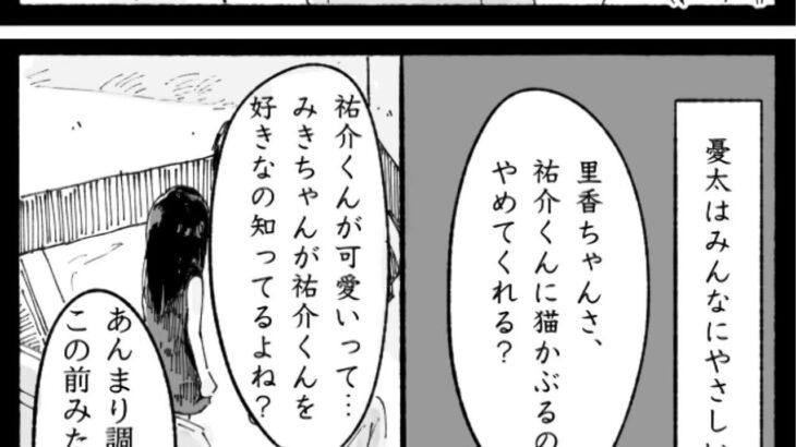 【呪術廻戦 漫画】五条先生の不思議な愛#91