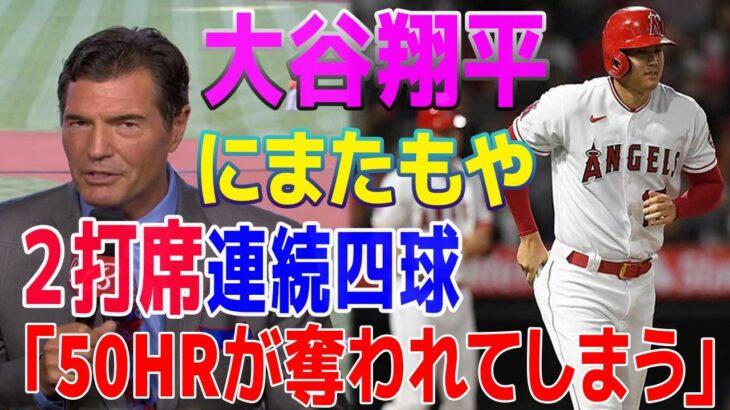 9月25日【海外の反応】大谷翔平にまたもや2打席連続四球。現地メディアから嘆きの声「オオタニと勝負しろよ!」!「50HRが奪われてしまう」