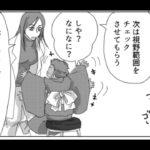 呪術廻戦漫画_人生は柱の無限の愛 95
