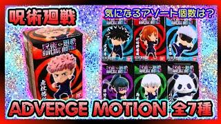 【開封】呪術廻戦 ADVERGE MOTION(全7種)