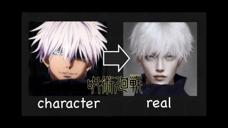 呪術廻戦のキャラクターをAIで実写化してみた。