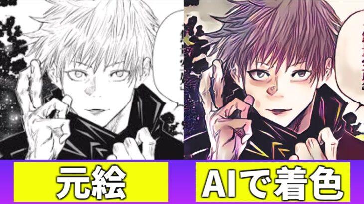 【呪術廻戦】漫画「呪術廻戦」をAIでフルカラー化してみた【人工知能】Coloring JUJUTSU KAISEN with AI