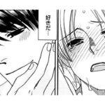 【BL漫画】健康状態クリニック 第1話