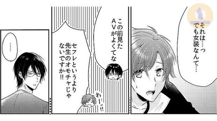 【BL漫画】コスプレナース衣装 第2話