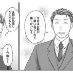 【BL漫画】私の部屋の家政婦 第3話