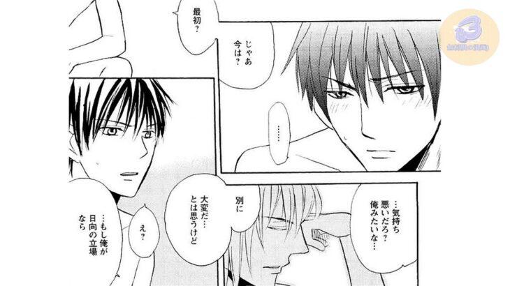 【BL漫画】恥ずかしがり屋の瞬間 第3話