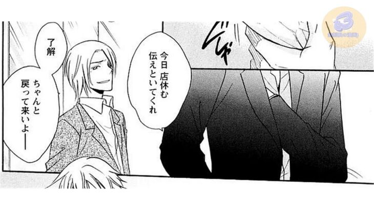 【BL漫画】恥ずかしがり屋の瞬間 第5話
