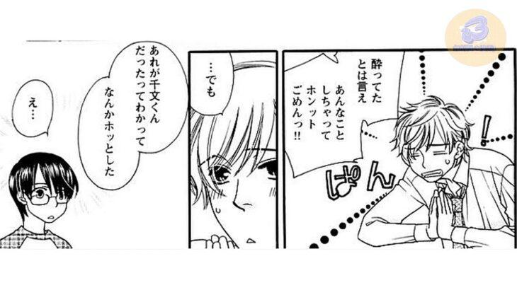 【BL漫画】健康状態クリニック 第6話