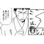 【BL漫画】すべての愛の終わり 第7話