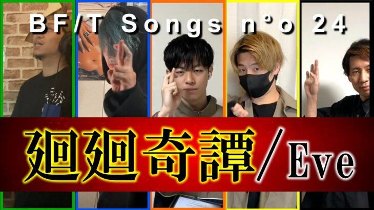 バラバラFIRST TAKE/Eve – 廻廻奇譚【呪術廻戦/オープニングテーマ】(Re:BIRTH cover) #b024