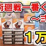 呪術廻戦の一番くじを1万円引いた結果は?五条悟にG賞のシークレットも?jujutsukaisen unboxing review ichibankuji