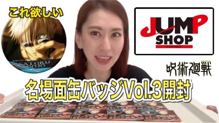 【呪術廻戦】JUMP SHOP名場面缶バッジVol.3開封!五条悟欲しいのに…