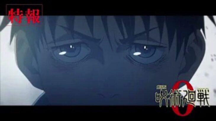 Jujutsu Kaisen 0 Movie – Official Teaser Trailer 2 呪術廻戦 #週刊少年ジャンプ #映画『劇場版 呪術廻戦 0』特報【12月24日(金)フル