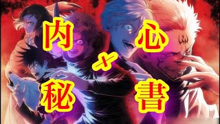 【MAD】呪術廻戦×内秘心書