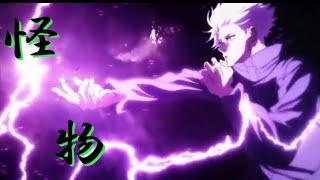 【呪術廻戦MADリメイク】怪物