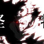 【呪術廻戦】呪術廻戦 ×「怪物」-MAD AMV-【Jujutsu Kaisen】
