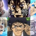 【名言MAD】心に残るアニメの名言集‼️【アニメ】【複合MAD】