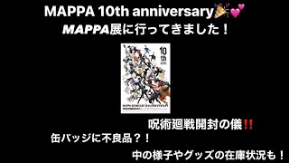 【呪術廻戦】MAPPA展に行ってきた!! ブラインド商品開封と中の様子やグッズの在庫状況などなど…💕