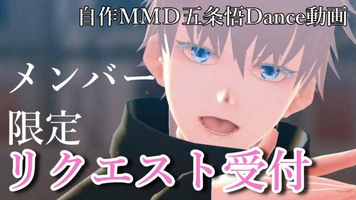 メンバー限定:イラストリクエスト動画【カポエラー愛好会】MMD呪術廻戦・自作モデルでメーデル(inst)