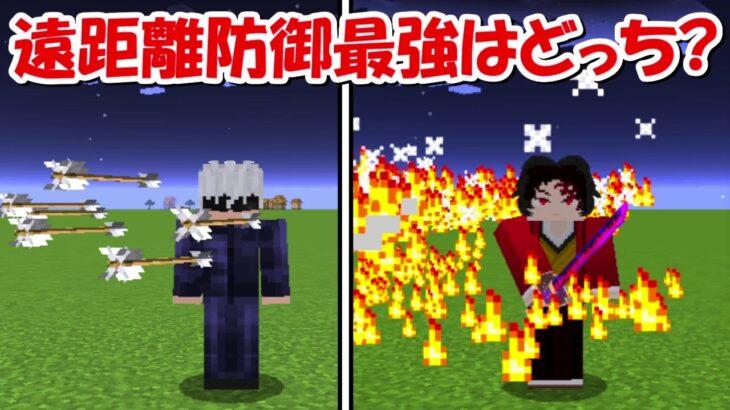 【Minecraft】五条悟の無下限術式vs継国緑壱!遠距離防御最強はどっち?