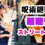 呪術廻戦のOP「廻廻奇譚 / Eve 」を連弾してみた!【ストリートピアノ】