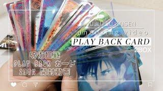 開封動画¦呪術廻戦⌇PLAY BACK カードチョコスナック