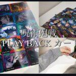 【呪術廻戦】PLAY BACK カード 2BOX【開封動画】