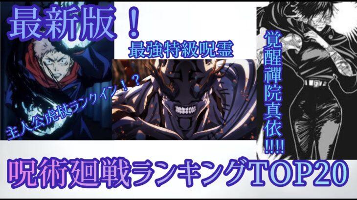 【呪術廻戦】呪術廻戦最強ランキング!TOP20!最新版・ネタバレ注意※〔ゆっくり〕