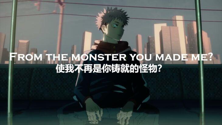【呪術廻戦TV|宿虎|MAD】MONSTER