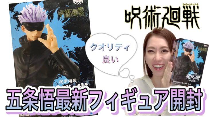 【UFOキャッチャー】呪術廻戦 呪祓ノ術-五条悟-フィギュア開封