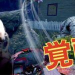 【憑依実況】ガンチェイス‼︎五条悟VSカニバル【DBD】【呪術廻戦】【デッドバイデイライト】