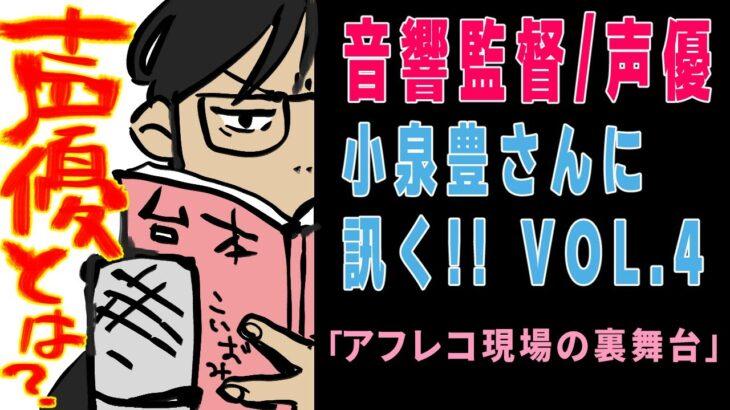 音響監督・声優 小泉豊さんに訊くVol.4 アフレコ現場の裏舞台!