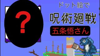 [iOS版テラリア] ドット絵で呪術廻戦の五条悟さんに!挑戦‼️どうなる?W