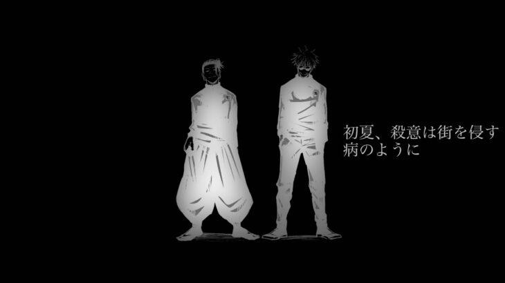 呪術廻戦×キタニタツヤ【静止画mad】 初夏、殺意は街を侵す病のように