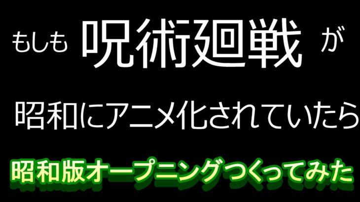 「呪術廻戦」【昭和版オープニング】勝手につくってみた #呪術廻戦op
