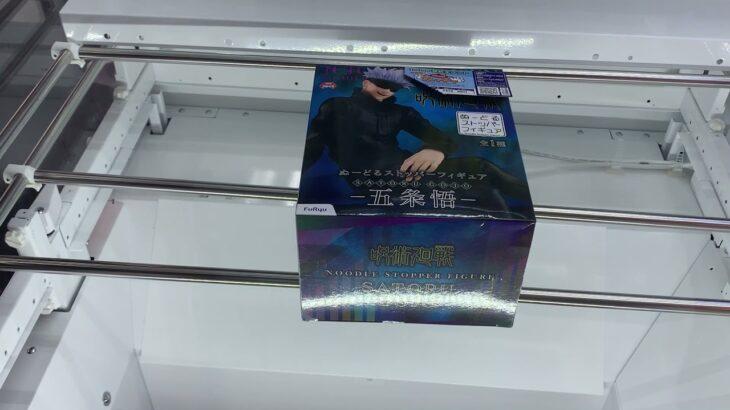 【鬼ほど簡単!?】呪術廻戦 五条悟 ぬーどるストッパーフィギュア【UFOキャッチャー #shorts