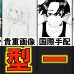 【東京卍リベンジャーズ】マイキーの歴代髪型まとめ【ネタバレあり】【佐野万次郎】