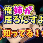 【呪術廻戦】姉弟の価値観について語る内田雄馬さん【文字起こし】