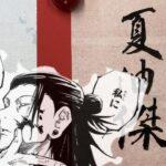 書道 基本 アニメ【呪術廻戦】『夏油傑』書いてみる