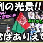 【海外の反応】東京パラリンピック異例の光景に世界が涙…開会式のある様子に感動の声が殺到する事態に!!