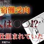 【呪術廻戦】宿儺受肉の犯人は○○だった…?最新話で明らかになった「繋がり」、全ては最初から仕組まれていたのか…!?【考察】