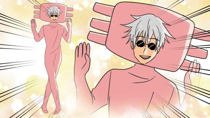 【手描き呪術廻戦】ウーパールーパーに取り憑かれた五条先生【カポエラー愛好会】