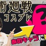 【呪術廻戦】釘崎野薔薇の素質ありますか?!【コスプレメイク】