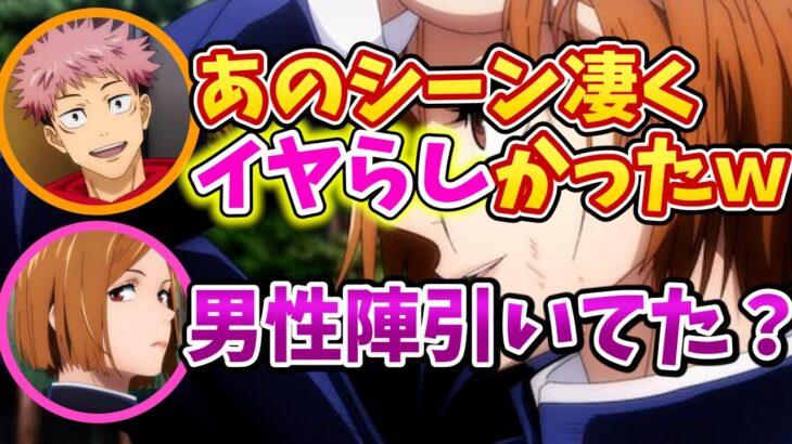 【呪術廻戦】瀬戸麻沙美さん演じる釘崎の「やり過ぎちゃった」シーンとは?【文字起こし】