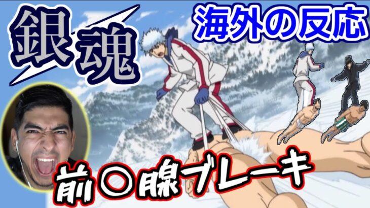 【海外の反応】銀魂 将軍スキー回!伝説のギャグ回に大爆笑のニキ【日本語字幕】