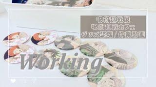 作業動画¦呪術廻戦展⌇呪術廻戦カフェ⌇グッズ整理⌇