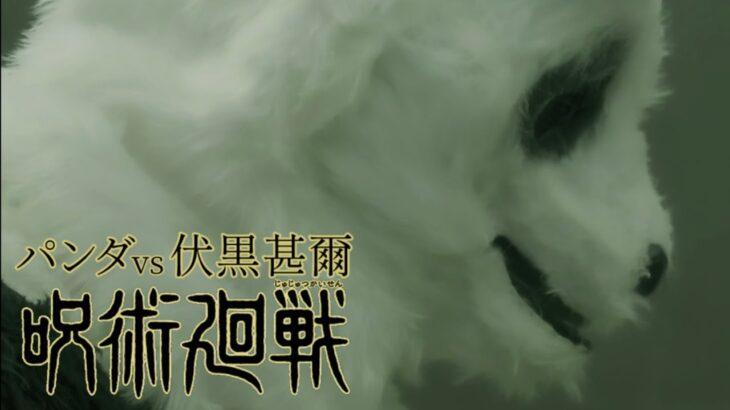 【呪術廻戦】買い物終わりのパンダが伏黒甚爾と出会ってしまう物語