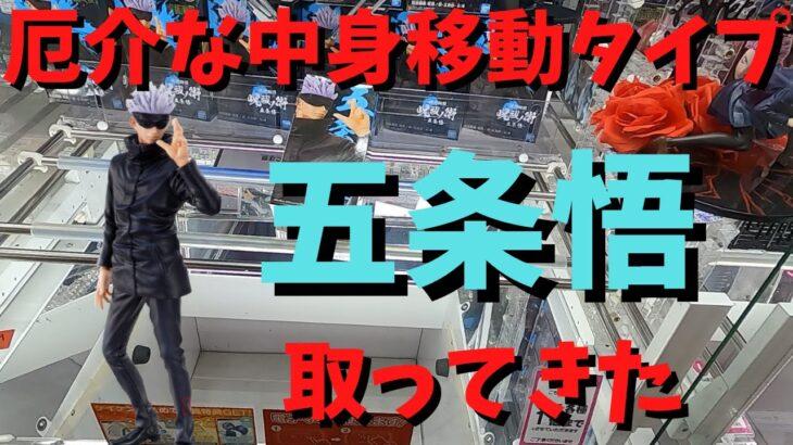 【クレーンゲーム】五条悟取ってきた【呪術廻戦】