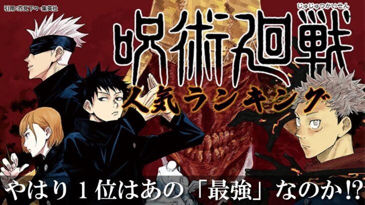 呪術廻戦人気キャラクターランキング